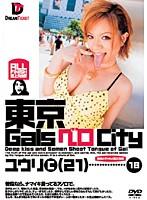 「東京GalsベロCity 18」のパッケージ画像