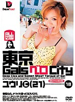 (24nod018)[NOD-018] 東京GalsベロCity 18 ダウンロード