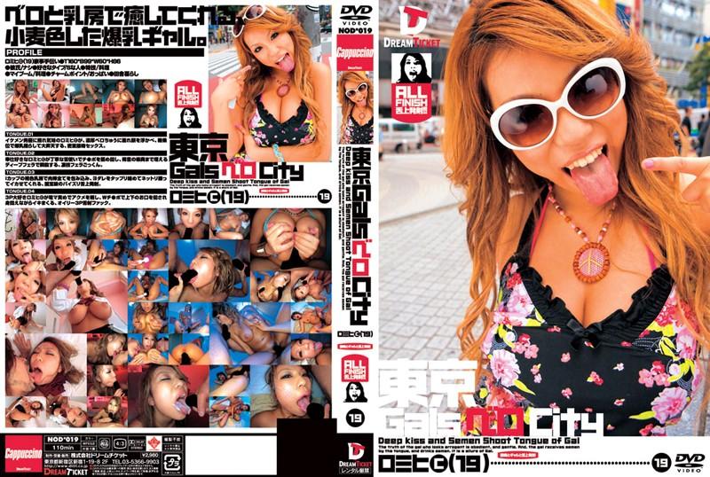 東京GalsベロCity 19