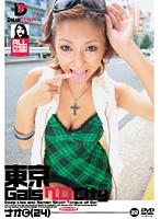 (24nod022)[NOD-022] 東京GalsベロCity 22 ダウンロード