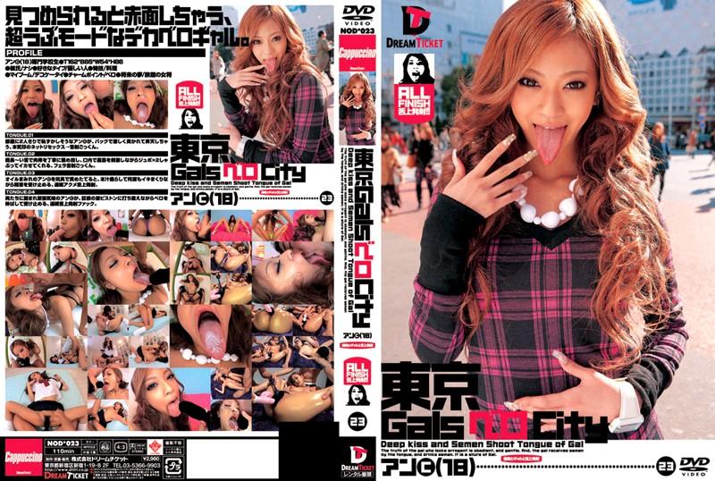 東京GalsベロCity 23