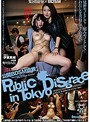公開BDSM調教 野々宮みさと 伊東真緒