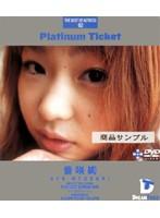 (24pl002)[PL-002] Platinum Ticket 02 音咲絢 ダウンロード