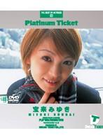 「Platinum Ticket 03」のパッケージ画像