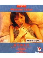 (24pl004)[PL-004] Platinum Ticket 04 池乃内るり ダウンロード
