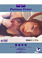 Platinum Ticket 星崎未来 ダウンロード