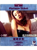 Platinum Ticket 藤崎彩花