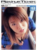 (24pl018)[PL-018] Platinum Ticket 高原ジュリ ダウンロード