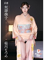 Train the beautiful woman that young wife Slave Nadeshiko is graceful in Japanese dress in place of the master; and Han ru Inagawa Natsume