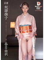 (24pwd00008)[PWD-008] 若妻 奴隷撫子 春日由衣 ダウンロード