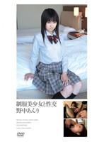 制服美少女と性交/野中あんり[動画/DVD]