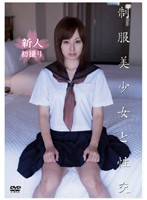(24qbd012)[QBD-012] 制服美少女と性交 りつか ダウンロード