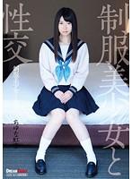 「制服美少女と性交 あゆな虹恋」のパッケージ画像