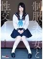 制服美少女と性交 あゆな虹恋