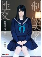「制服美少女と性交 幸田ユマ」のパッケージ画像