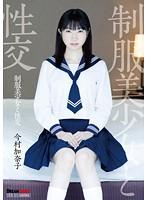 (24qbd00081)[QBD-081] 制服美少女と性交 今村加奈子 ダウンロード