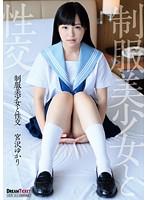 「制服美少女と性交 宮沢ゆかり」のパッケージ画像