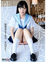 24qbd00084[QBD-084]制服美少女と性交 宮沢ゆかり
