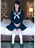 「制服美少女と性交 今宮いずみ」のパッケージ画像
