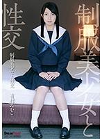 【画像】制服美少女と性交 有村みかこ