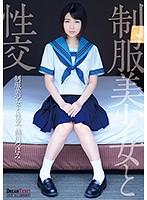 制服美少女と性交鮎川つぼみ【qbd-095】