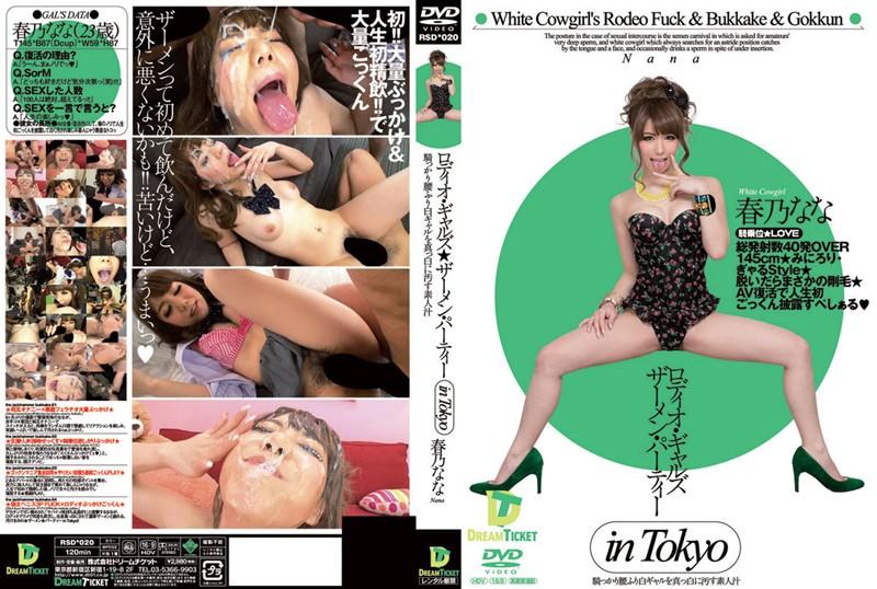 ロディオ・ギャルズ★ザーメン・パーティー in Tokyo 騎っかり腰ふり白ギャルを真っ白に汚す素人汁 春乃なな