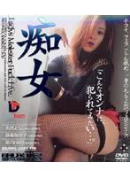(24sw001)[SW-001] 痴女 ダウンロード