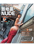 (24sw032)[SW-032] 路地裏 NUDE ダウンロード