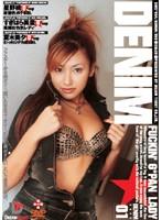 DENIM 01 ダウンロード
