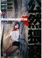 (24sw061)[SW-061] 公然猥褻 ダウンロード