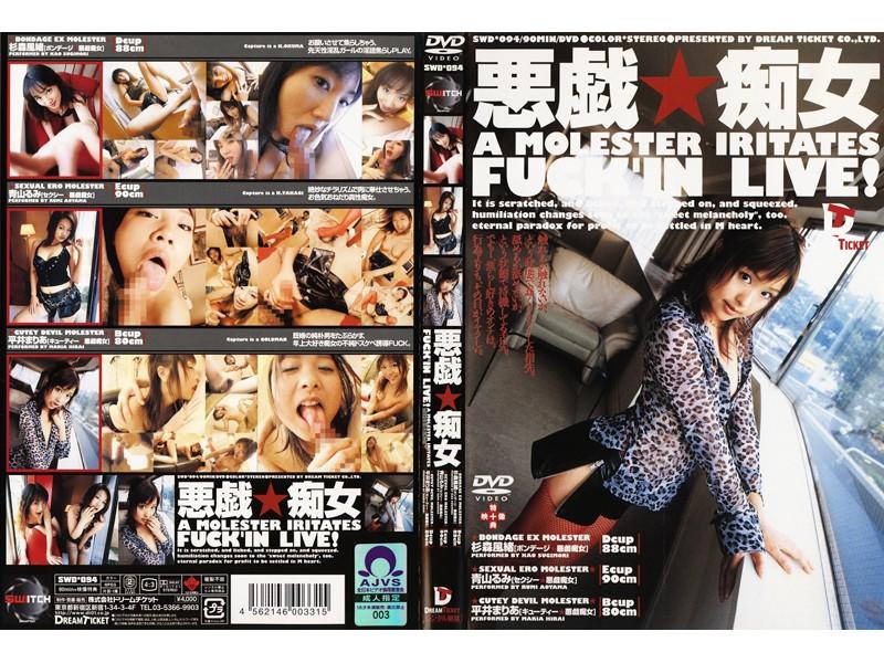 ボンテージの痴女、平井まりあ出演の手コキ無料美少女動画像。悪戯★痴女