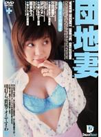 (24swd123)[SWD-123] 団地妻 ダウンロード