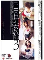 THE 巨乳女教師3 ダウンロード