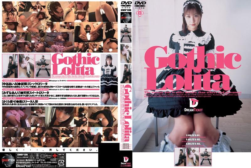 ロリのOL、さくら愛々出演のバイブ無料美少女動画像。Gothic Lolita