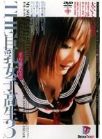THE巨乳女子校生3