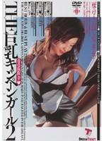 THE 巨乳キャンペーンガール2