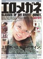 (24swd164)[SWD-164] エロメガネ 2005 01 ダウンロード