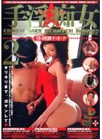 (24swd167)[SWD-167] 手淫★痴女 2 ダウンロード