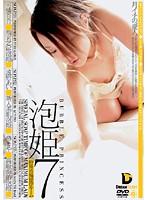 泡姫7 ダウンロード