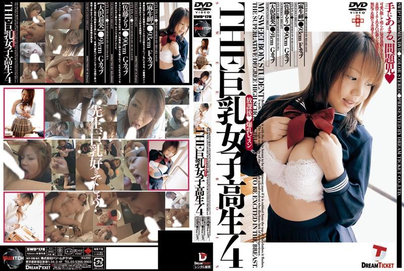 THE巨乳女子校生4