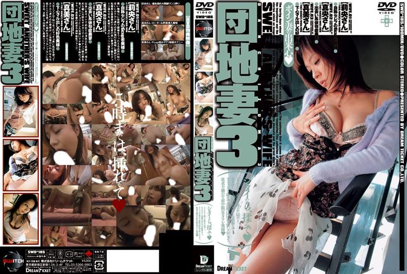 ホテルにて、巨乳の人妻、大沢莉央出演のレイプ無料熟女動画像。団地妻3