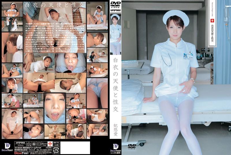 パンストの彼女、妃悠愛(長澤杏奈、水原里香、木崎祐子)出演の手コキ無料動画像。白衣の天使と性交 妃悠愛