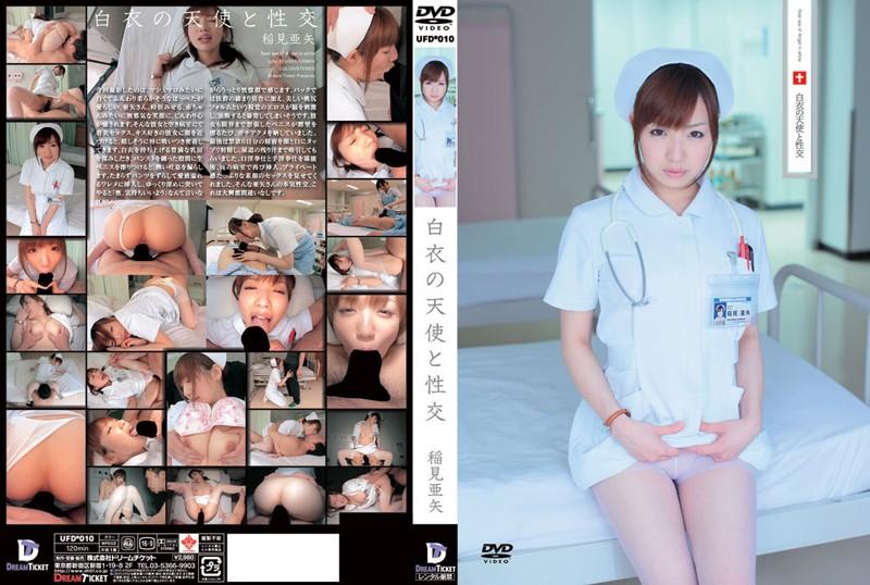 稲見亜矢 白衣の天使と性交 動画書き起こし・レビューを読む