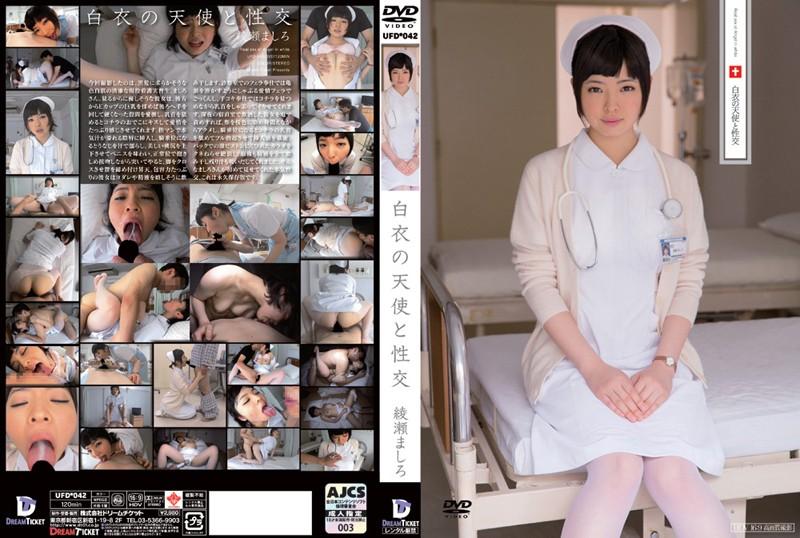 美乳の看護婦、綾瀬ましろ出演の接吻無料動画像。白衣の天使と性交 綾瀬ましろ