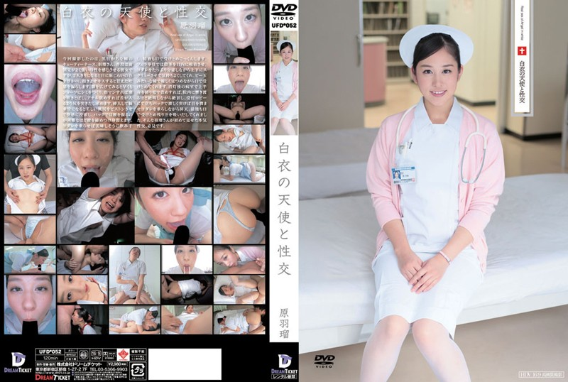[UFD-052] 白衣の天使と性交 原羽瑠