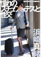 「憧れのスチュワーデスと性交 浜崎真緒」のパッケージ画像