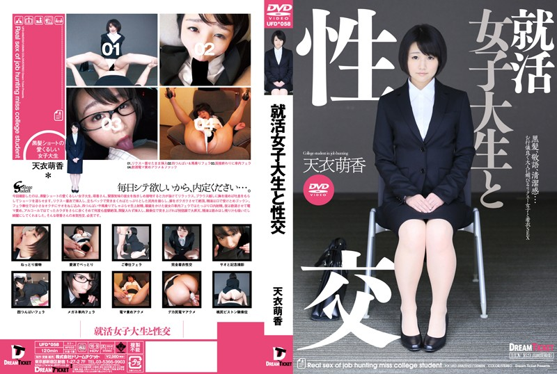 ufd058「就活女子大生と性交 天衣萌香」(ドリームチケット)