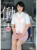 働く美女と性交 浅田結梨 ダウンロード