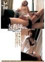 女教師in… [脅迫スイートルーム] Teacher Sara(23)