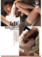 女医in… [脅迫スイートルーム] Doctor Chihiro(25) ダウンロード